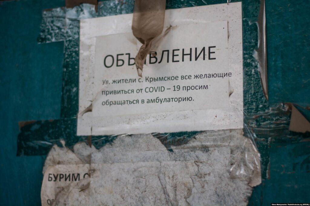 Donbas Frontliner / Оголошення про вакцинацію від COVID-19 біля магазину села Кримське, вересень 2021 року