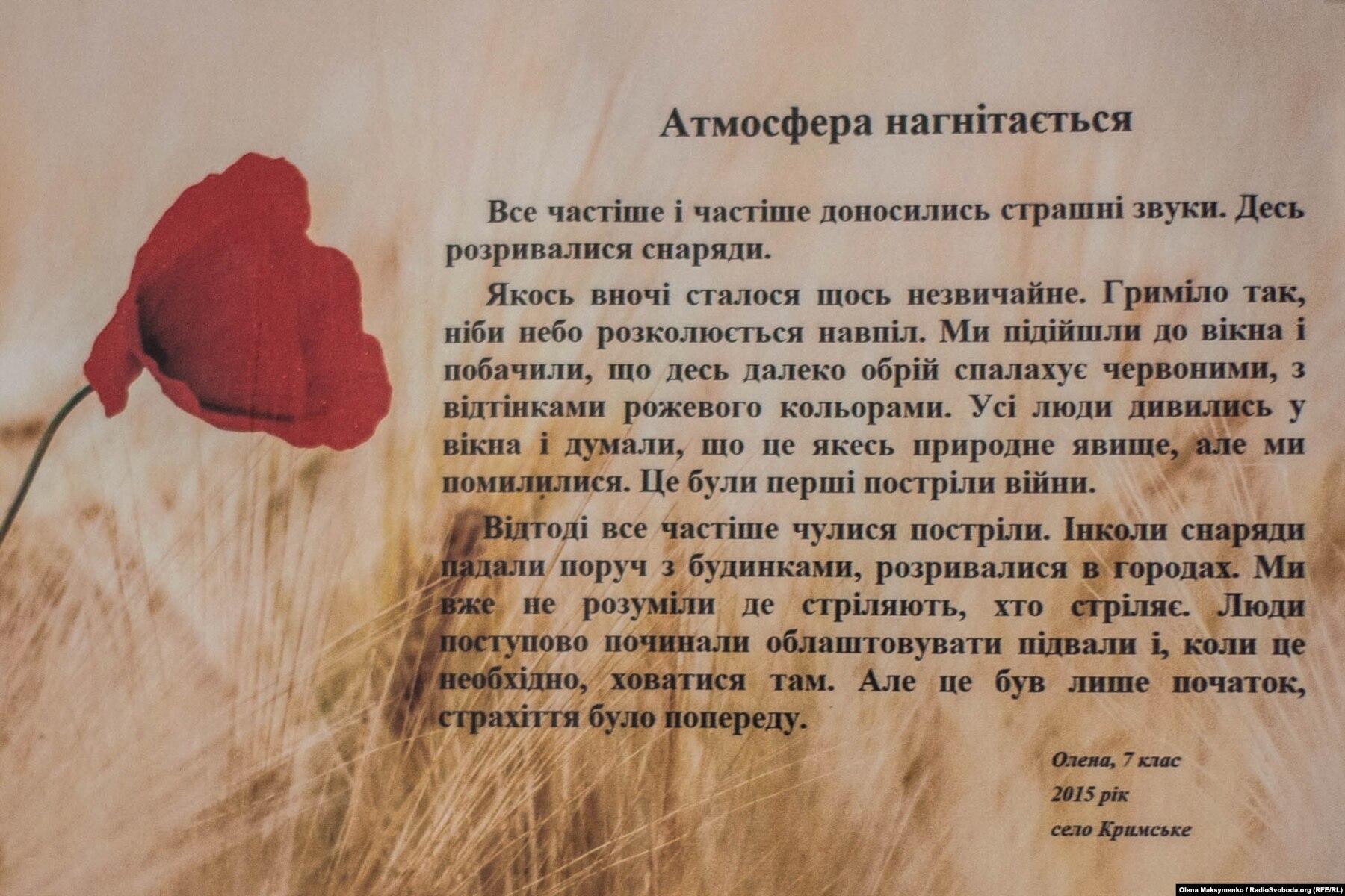 Донбас Фронтлайнер / Один із дитячих спогадів у клубі села Кримське, вересень 2021 року