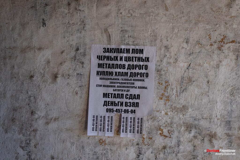 """Донбас Фронтлайнер / """"Куплю хлам дорого"""", """"Куплю металл"""", """"Принимаем металл"""" - оголошення на зупинці. Донбас."""